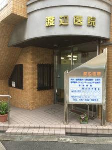 渡辺医院外観画像