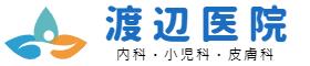 渡辺医院タイトルロゴ